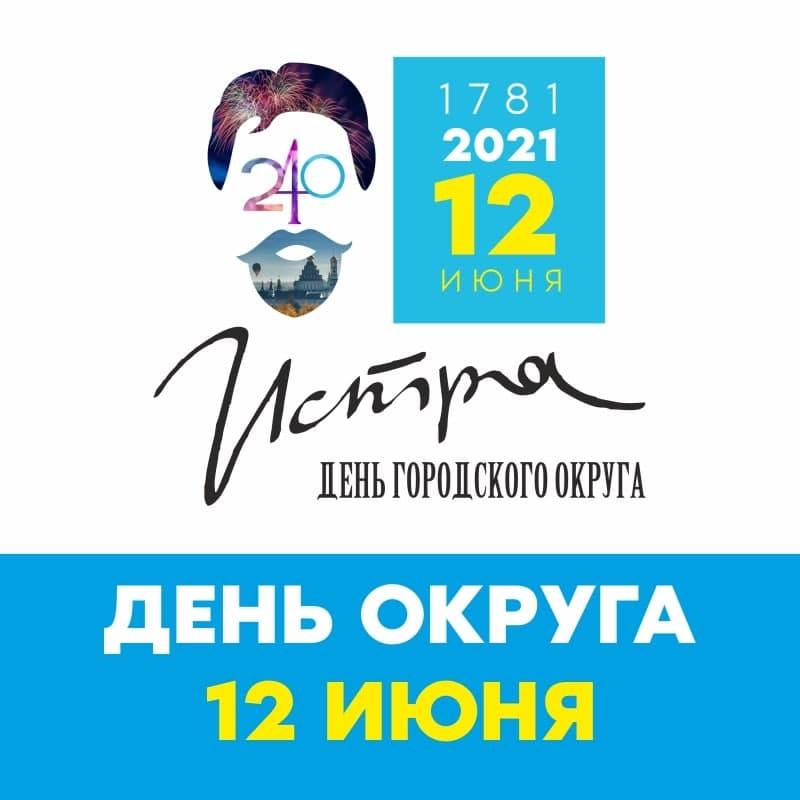 ДЕНЬ ГОРОДСКОГО ОКРУГА ИСТРА 2021