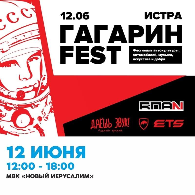 Гагарин fest