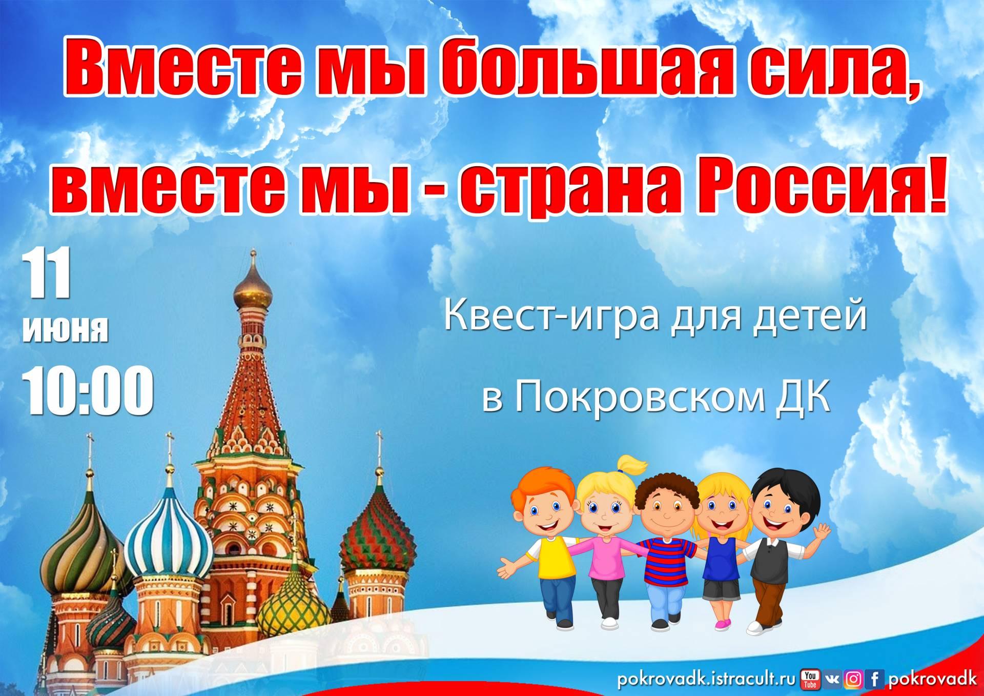 ВМЕСТЕ МЫ БОЛЬШАЯ СИЛА, ВМЕСТЕ МЫ - СТРАНА РОССИЯ! ИГРА-КВЕСТ