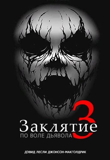 Заклятие 3: По воле дьявола
