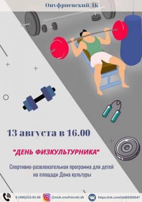День физкультурника