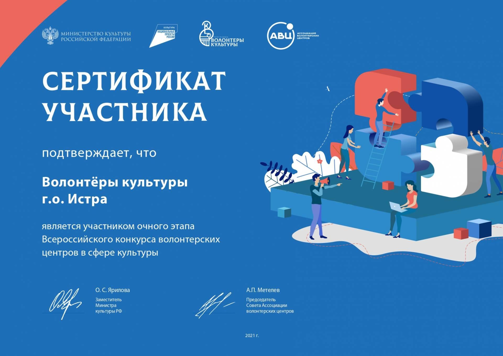 Всероссийский конкурс волонтерских центров в сфере культуры