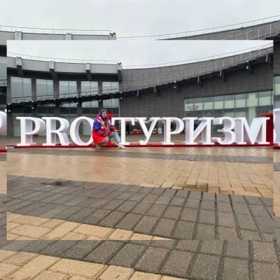 PROтуризм 2021