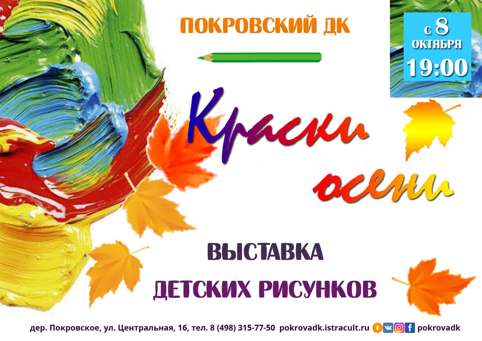 Краски осени. Выставка детских рисунков