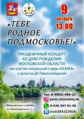 """""""Тебе родное Подмосковье"""""""