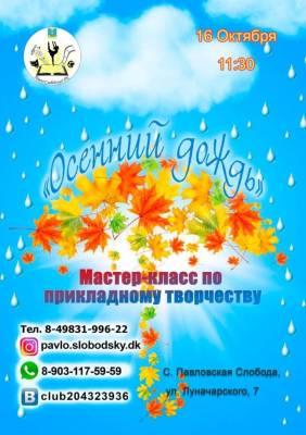 """Мастер-класс """"Осенний дождь"""""""