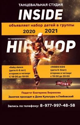 Танцевально-спортивная студия «Baby dance (INSIDE)»
