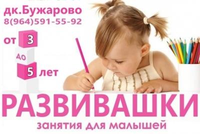 """Студия """"Развивашки""""(занятия для малышей)"""