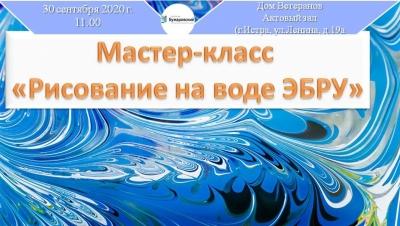 """Мастер-класс """"Рисование на воде ЭБРУ""""(Дом Ветеранов)"""