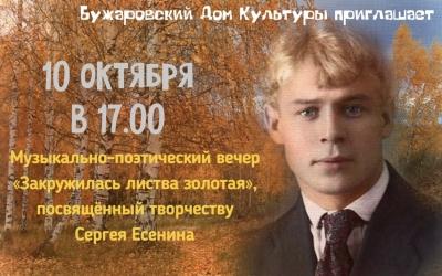 Музыкально-поэтический вечер «Закружилась листва золотая», посвящённый творчеству Сергея Есенина.