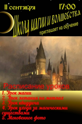 """Детская программа"""" Школа Магии и Волшебства"""" 6+"""