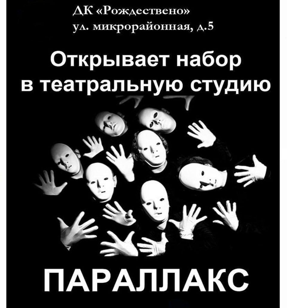 """Театральная студия """"Параллакс"""""""