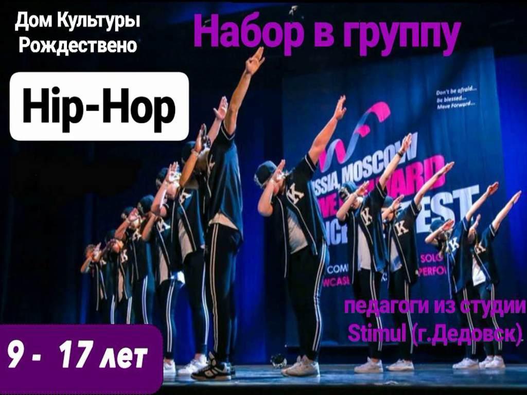 Студия современного танца «HIP-HOP»