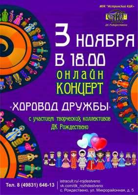 """Онлайн-концерт, посвященный Дню народного единства """"Хоровод дружбы"""""""