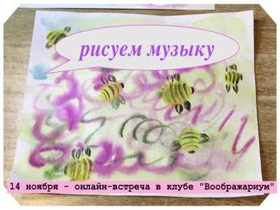 """Рисуем музыку в клубе """"Воображариум"""""""