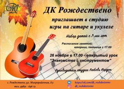 Объявляется набор детей от 7 лет в студию игры на гитаре и укулеле