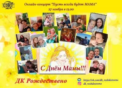 """Онлайн-концерт, посвященный Дню матери """"Пусть всегда будет мама!"""""""