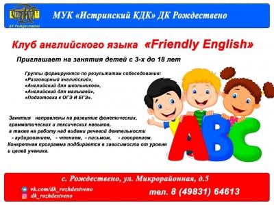 Студия английского языка «FriendlyEnglish»