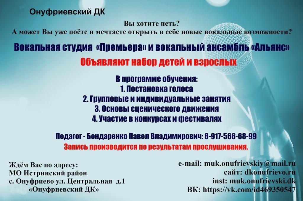 Вокальный ансамбль «Альянс»  (от 25 до 40 лет)