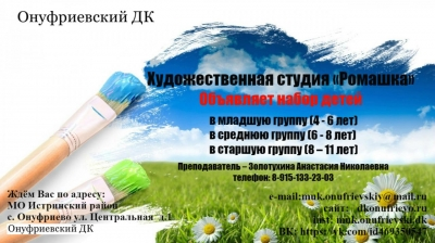 Художественная студия «Ромашка» (дети от 4 до 13 лет)