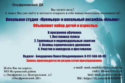 Детская вокальная студия «Премьера»  (от 5 до 14 лет)
