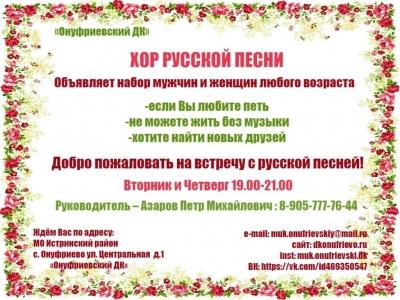 Хор русской песни (от 54 до 70 лет)