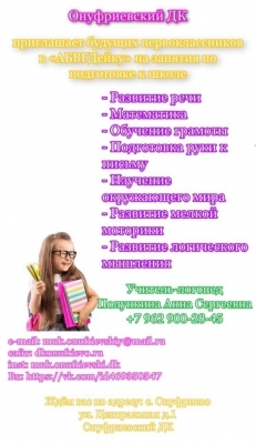 Кружок по подготовке к школе «АБВГДЕЙка»