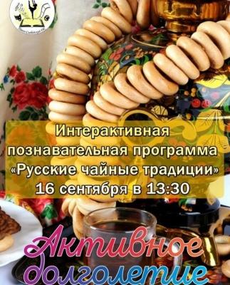 """Интерактивная программа """"Русские чайные традиции"""" Активное Долготетие"""