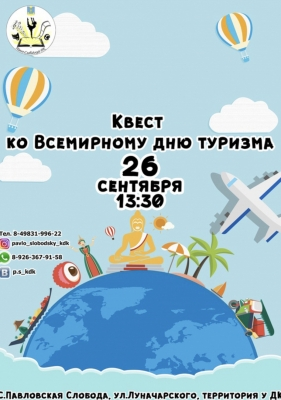 Квест ко всемирному дню туризма
