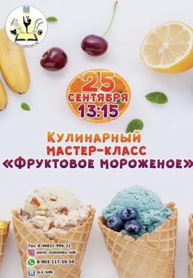 Кулинарный мастер класс «Фруктовое мороженное»