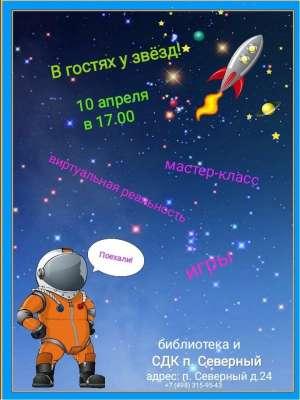 """В гостях у звезд."""