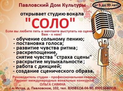 """Открывается студия вокала """"СОЛО"""""""