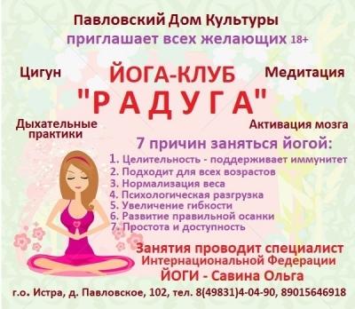 """ЙОГА-КЛУБ """"РАДУГА"""" 18+"""