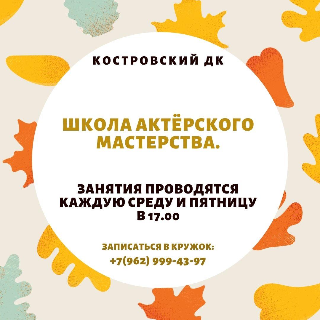 ШКОЛА АКТЁРСКОГО МАСТЕРСТВА