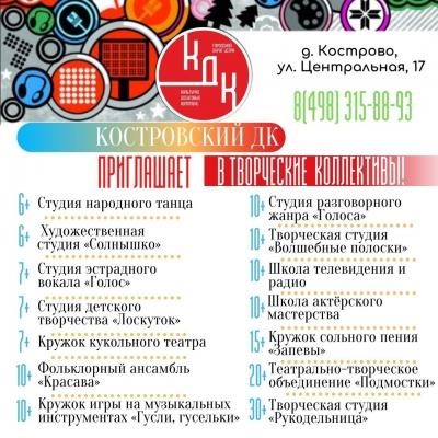 Костровский ДК приглашает в студии и кружки