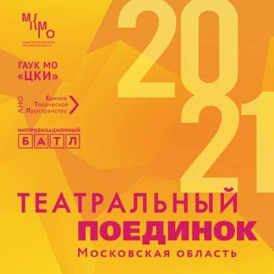 Театральная студия «Мозаика» прошла отборочный этап проекта «Театральный поединок»