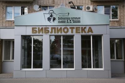 Центральная библиотека имени А.П. Чехова