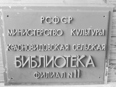 Красновидовская библиотека